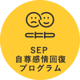 SEP自尊感情回復プログラム