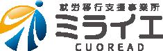 関西域から通いやすい就労移行支援事業所 ミライエ